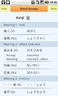 Japanese Word Groups set 3- screenshot thumbnail