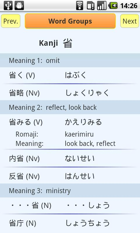 Japanese Word Groups set 3- screenshot