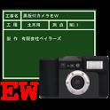 黒板付カメラEW(工事写真土木用) icon