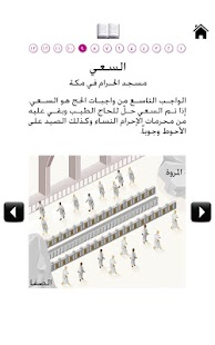 Bayyin Al Hajj- screenshot thumbnail