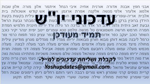 עדכוני יו''ש- Yosh Updates
