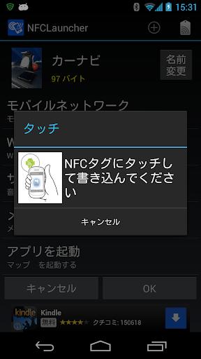 工具必備APP下載 NFCLauncher 好玩app不花錢 綠色工廠好玩App
