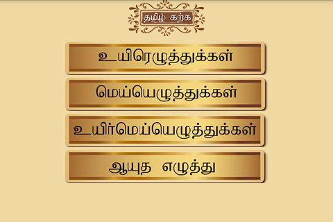 Learn Write Tamil Letters