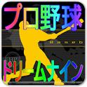 本格的プロ野球ゲーム無料アプリ icon