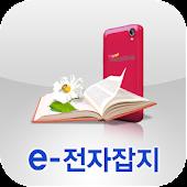 e-전자잡지
