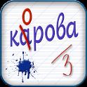 Тест по русскому языку icon