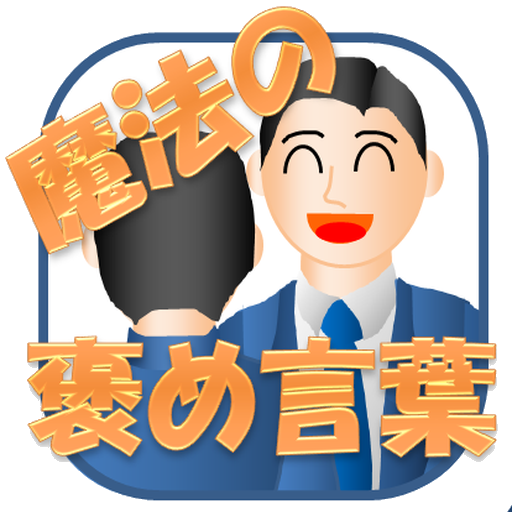魔法の褒め言葉(ストレス解消・SD用) 娛樂 App Store-愛順發玩APP