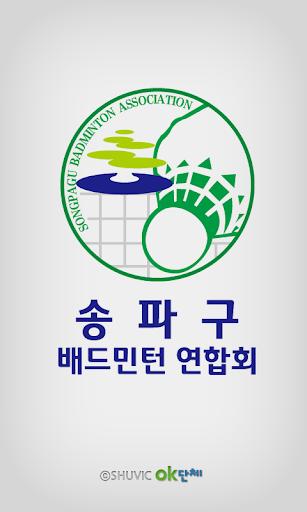 송파구 배드민턴연합회
