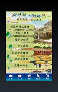 玩旅遊App|新竹縣 微旅行免費|APP試玩