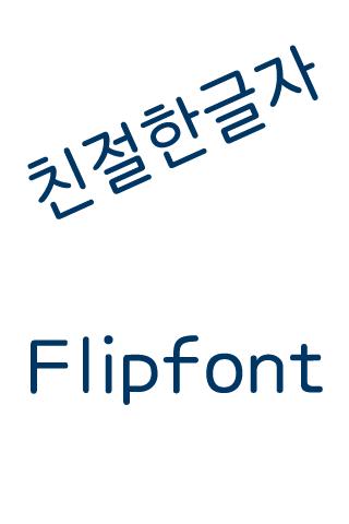AaFriendlyType™ Korea Flipfont