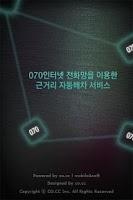 Screenshot of 대리운전