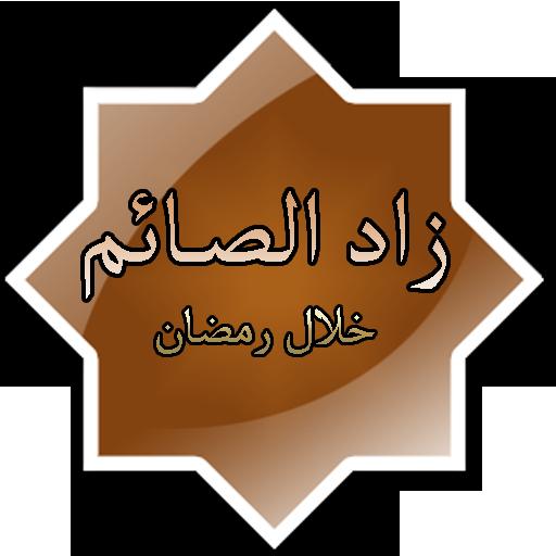 زاد الصائم خلال رمضان