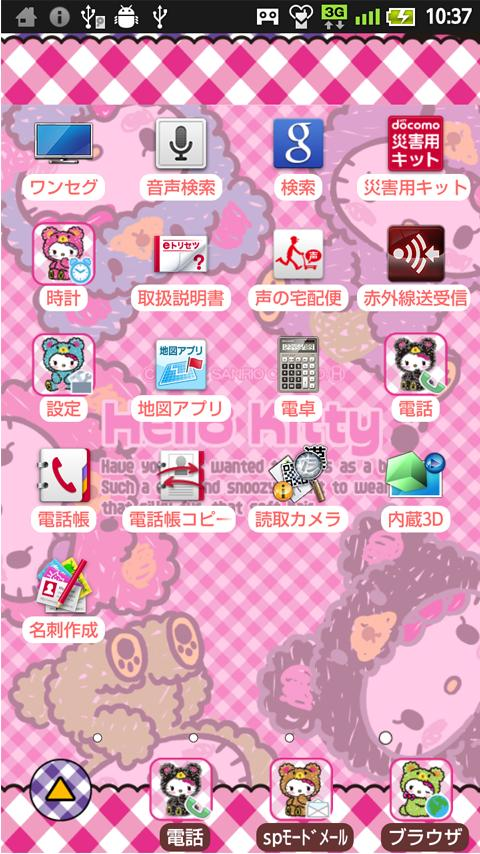 HELLO KITTY Theme6 - screenshot