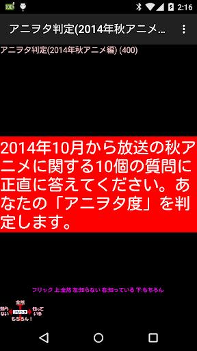 アニヲタ判定 2014年秋アニメ初級編400問