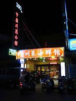 甲鼎川菜小館