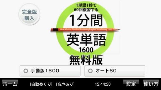 1分間英単語1600 無料版