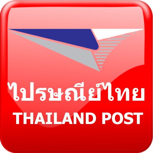 ไปรษณีย์ Thailand Post file APK for Gaming PC/PS3/PS4 Smart TV