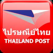 ไปรษณีย์ Thailand Post