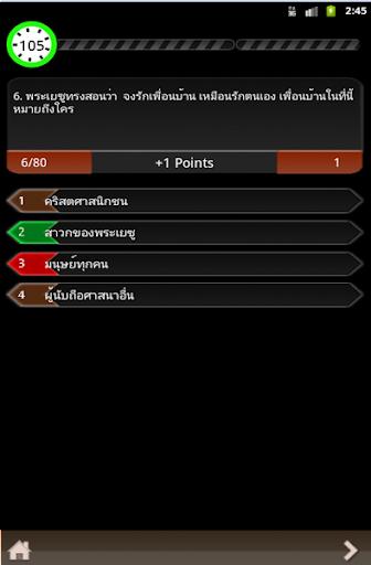 ข้อสอบภาษาไทย ป.5