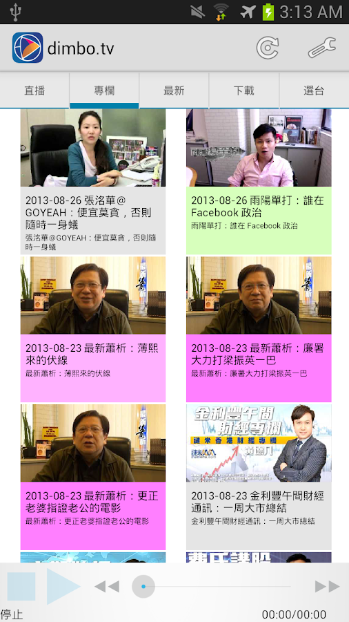 dimbo.tv 點播- screenshot
