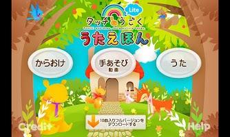 Screenshot of タッチ!うごくうたえほんLite