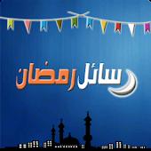رسائل رمضان 2013 Ramadan Msgs