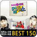 컬투쇼레젼드 BEST 150 _ 팟캐스트 다시듣기 icon