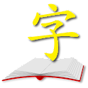 QuanWei Chinese Dictionary logo