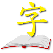 QuanWei Chinese Dictionary