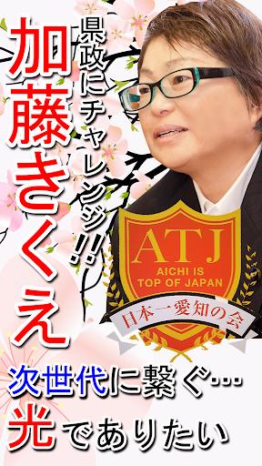 愛知県会議員 加藤きくえ 公式アプリ