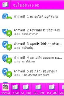 อะไรเอ๋ย?1 - screenshot thumbnail
