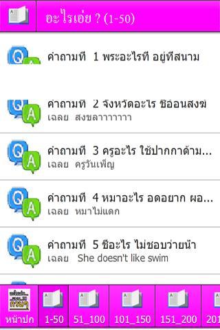 อะไรเอ๋ย?1- screenshot