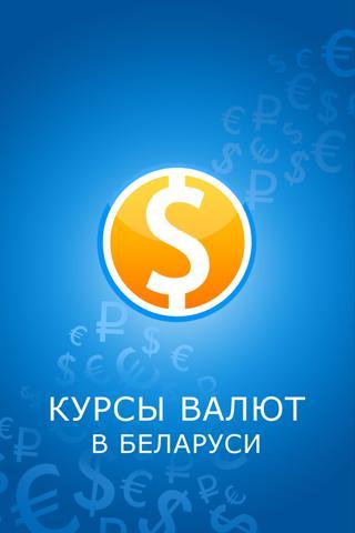 БелКурс:курсы валют в Беларуси