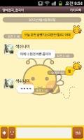 Screenshot of 알바천국 카톡테마