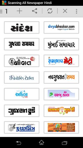 All Newspaper Gujrati India