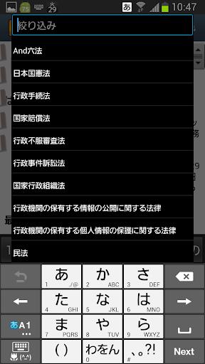 Japanese Law Dictionary 2.915 screenshots 4
