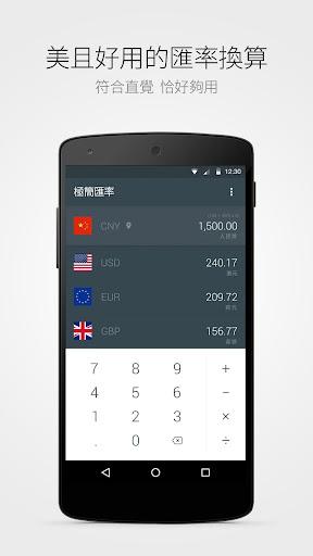 極簡匯率 - 美且好用的匯率換算