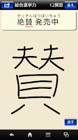Screenshot of 漢字力診断 FREE