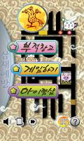 Screenshot of 삼재예방맞고[토끼,돼지,양띠 고스톱]