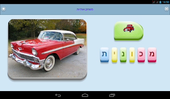 Screenshot of Hebrew Spelling Game