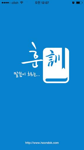 訓読アプリ