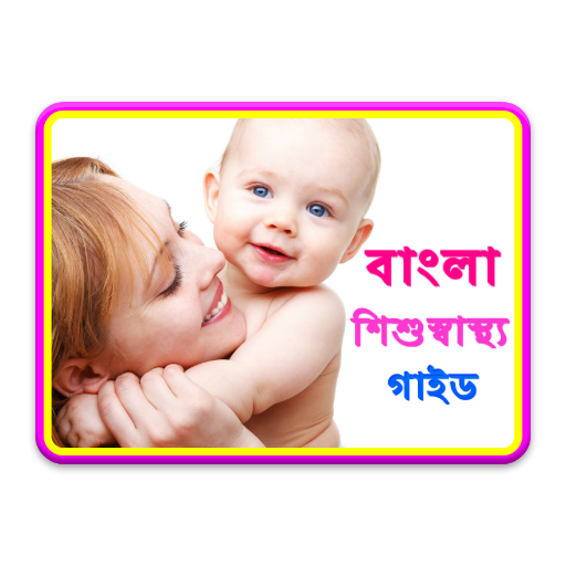 Bangla Kids Health Guide 生活 LOGO-阿達玩APP