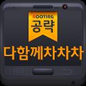 다함께차차차최신업데이트정보 icon