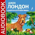 Аудиокнига Джерри-островитянин