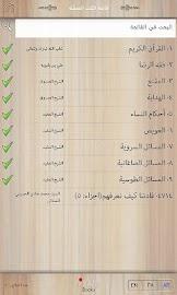 iShia Books Screenshot 2