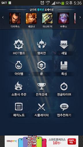 LOL 도우미 [프리시즌]
