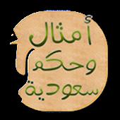 حكم و أمثال سعودية