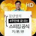문단열의 영어 스피킹 공식 기본편 HD icon