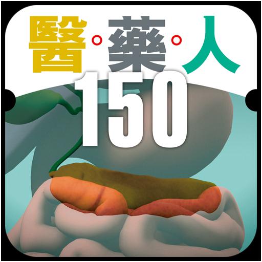 《醫藥人》第150期 醫療 App LOGO-硬是要APP