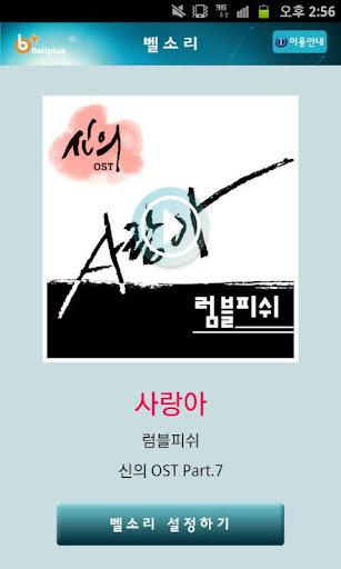 벨소리 : 사랑아 [신의 OST]